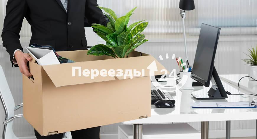 Переезд бизнеса